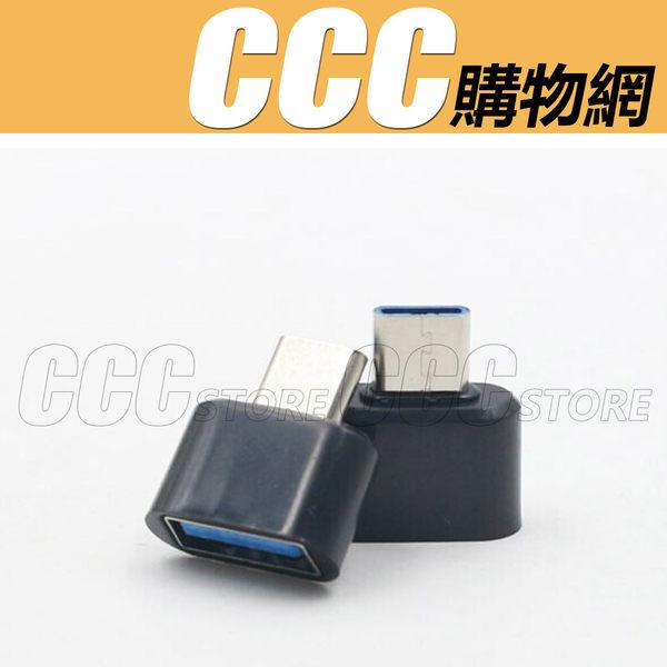 Type-c 轉 OTG 線 轉接頭 USB3.0 轉換頭 OTG頭 TYPE-C轉接器 隨身碟 高速傳輸 滑鼠 小米