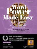 英文字彙解密:語言、事件與個人特質 字源及衍生字完全記憶法