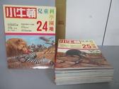 【書寶二手書T1/少年童書_RAV】小牛頓_24~34期間_共11本合售_巨大的冰河等