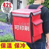 YSCB送餐包42升雙肩背送餐箱防水保溫箱多層分層送餐箱披薩外賣箱 YYP