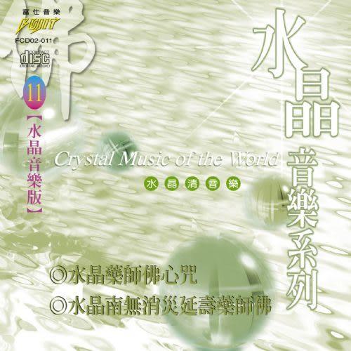 水晶音樂系列 水晶音樂版 11 CD (音樂影片購)