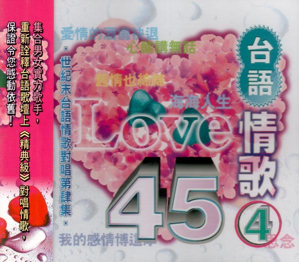 台語情歌 45 第四輯 CD  (音樂影片購)