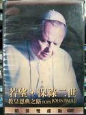 挖寶二手片-P07-026-正版DVD-電影【若望保祿二世 教皇恩典之路 雙碟】-強沃特 影印海報
