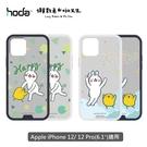 【高飛網通】hoda iPhone 12 / 12Pro 懶散兔&啾先生 AR防摔殼 台灣公司貨 原廠盒裝