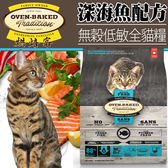【培菓平價寵物網】(免運)(送刮刮卡*1張)烘焙客Oven-Baked》無穀低敏全貓深海魚配方貓糧5磅2.26kg/包