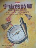 【書寶二手書T1/科學_GDF】宇宙的詩篇-解讀天地間的幾何法則_ROBERT OSSER