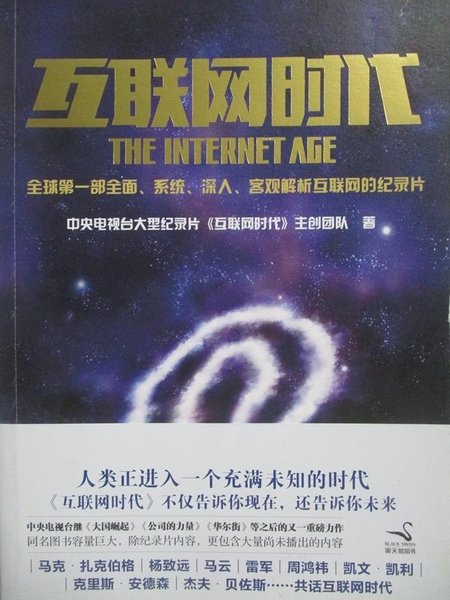 【書寶二手書T3/網路_YEN】互聯網時代_《互聯網時代》主創團隊_簡體
