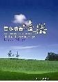 二手書博民逛書店 《信心禱告的喜樂》 R2Y ISBN:9867750535│財團法人基督教以琳書房