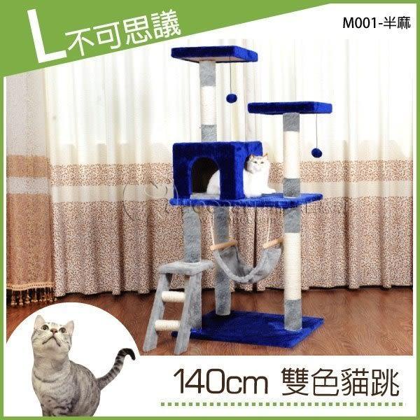 湯姆大貓 現貨 『KF8032』140CM粗麻繩柱 板子加大型 L號 貓爬架貓跳台貓屋貓窩貓砂貓抓板