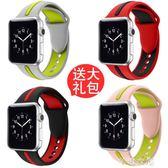 錶帶 iverra 雙色硅膠Apple watch 錶帶蘋果手錶錶帶1/2/3/4代iwatch錶帶男女生42mm38通用40mm44運動 芊惠衣屋