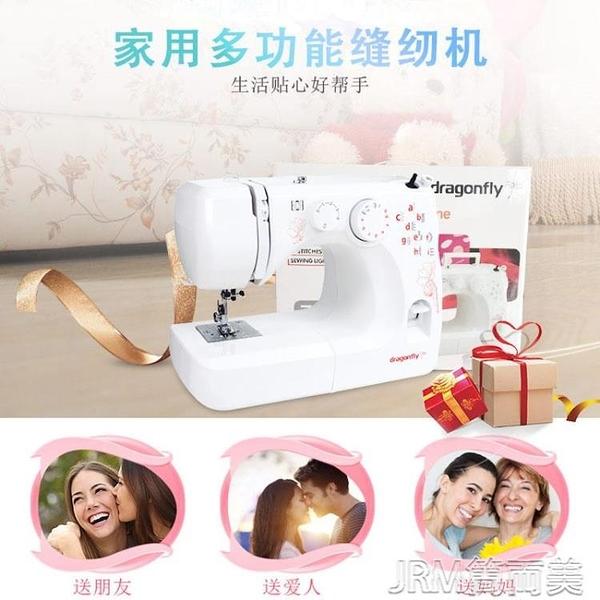 縫紉機家用多功能小型手持電動迷你全自動帶鎖邊便攜裁縫檯 JRM简而美YJT