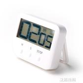 學習定時器家用廚房秒錶提醒器電子鬧鐘日本學生做題倒計時器『艾麗花園』