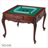海中天休閒傢俱廣場東方不敗餐桌型TKO 04S 實木系列電動麻將桌