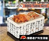 日式迷你陶土單人家用燒烤爐桌上酒精炭火烤肉室內小烤爐【探索者】