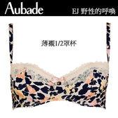 Aubade-野性呼喚B多款內衣EJ