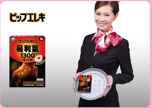易利氣磁力貼加強型(1300高斯)易利氣日本磁力貼 ◆醫妝世家◆現貨供應