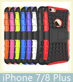 iPhone 7/8 Plus (5.5吋) 輪胎紋殼 保護殼 全包 防摔 支架 防滑 耐撞 手機殼 保護套 軟硬殼