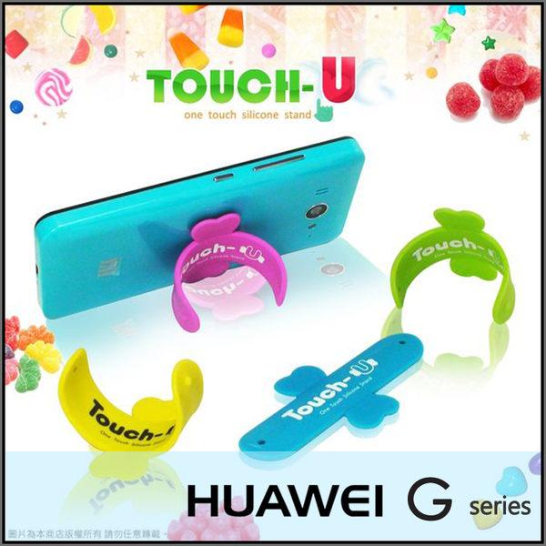 ◆TC-01 TOUCH-U 矽膠手機支架/固定架/懶人支架/華為 HUAWEI G7 PLUS