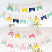 Happy Birthday生日派對燙金字母魚尾彩旗 居家用品 派對用品 彩旗 牆壁掛飾