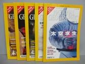 【書寶二手書T4/雜誌期刊_PND】國家地理雜誌_2001/1~6月間_共5本合售_2001太空求生等