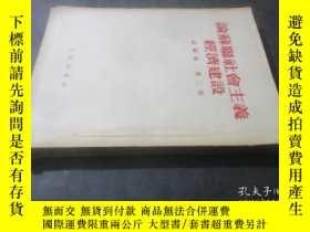 二手書博民逛書店罕見論蘇聯社會主義經濟建設(高級組第二冊)Y6713 人民出版社