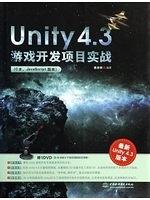 二手書《Unity 4.3遊戲開發項目實戰(C#、JavaScript版本)(含光盤)》 R2Y ISBN:7517014935