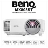 ★分期0利率★ BenQ 明基 MX808ST 商用互動觸控(選購)短焦投影機 1米80吋