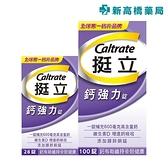 Caltrate 挺立 鈣強力錠 100錠+28錠【新高橋藥局】鈣加強錠