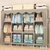 衣柜簡約現代經濟型組裝布衣柜衣櫥宿舍租房家用柜子掛zzy6613『易購3c館』
