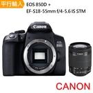 【Canon】EOS 850D+ EF-S 18-55mm f/4-5.6 IS STM 單鏡組 *(中文平輸)~送大清潔組+硬式保護貼