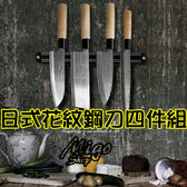 【日式花紋鋼刀四件組】紋日式料理刀砍骨刀魚生切片刀剔骨刀陽江廚房菜刀套刀具