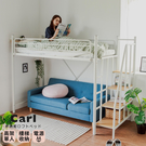 上下舖 工業風 床 床架 床組【L0124】卡爾樓梯設計高架鐵床 完美主義