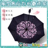 【樂購王】《獨享景反向折疊雨傘》超強防曬/反折傘/多種花樣/折疊傘/黑膠晴雨傘 /雨傘【B0500】