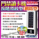 監視器 指紋門禁讀卡機 Mifare 網路型 控制器 SOYAL 悠遊卡 手機APP即時開門 台灣安防