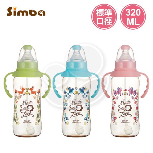 Simba 小獅王辛巴 桃樂絲PPSU自動把手標準葫蘆大奶瓶320ml (3色可選)【佳兒園婦幼館】