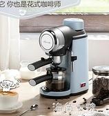 小熊咖啡機家用 小型意式全半自動迷你蒸汽式煮咖啡壺打奶泡一體 元旦節全館免運220V