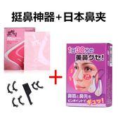美鼻器 日本鼻夾美鼻神器挺鼻器墊鼻翹鼻鼻梁矯正器鼻子 米蘭街頭