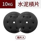 【水泥槓片】10公斤 二入=20KG /啞鈴片/槓鈴片/塑膠槓片/重量訓練