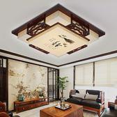 LED吸頂燈現代中式方形客廳燈木藝書實木仿古羊皮房間燈臥室內燈   LannaS