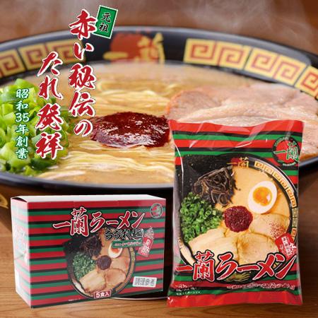 日本 必買 一蘭拉麵 (五包入) 盒裝 一蘭 拉麵 泡麵 消夜 日本必吃 日式拉麵
