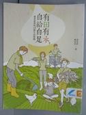 【書寶二手書T9/財經企管_PAB】有田有木自給自足:棄業從農的10種生活實踐_黃世澤