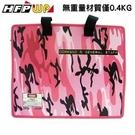 【奇奇文具】特價 HFPWP 4折 輕盈公事包 限量歐美暢銷品DS3932