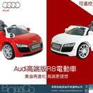 【大船回港】兒童電動車-AUDI奧迪R8電動車[高端版]-可遙控‧兩色可選