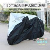 車罩 自行車電動車山地車防雨罩防塵罩防灰罩單車遮陽罩防曬罩