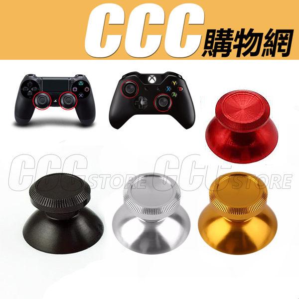 PS4  XBOXONE 金屬搖桿帽 XBOX1 金屬搖桿 3D搖桿帽 金屬蘑菇頭 搖桿 更換配件