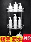 太空鋁浴室置物架2層衛生間三角籃收納廁所牆角壁掛式儲物免打孔 HM 小時光生活館