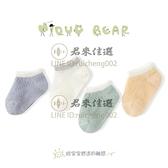 6-12個月 4雙裝夏季薄款嬰兒襪子 大網眼短襪小兒童嬰童襪純棉船襪松口【君來佳選】