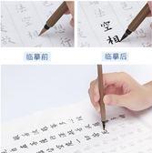 南國書香毛筆字帖小楷佛經