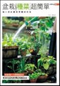 (二手書)盆栽種菜超簡單