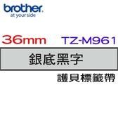 BROTHER 護貝標籤帶 36mm 銀底黑字 TZ-M961